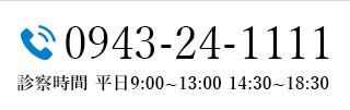 電話番号0943-24-1111